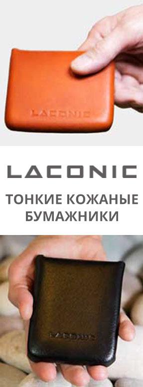 Бумажники из кожи